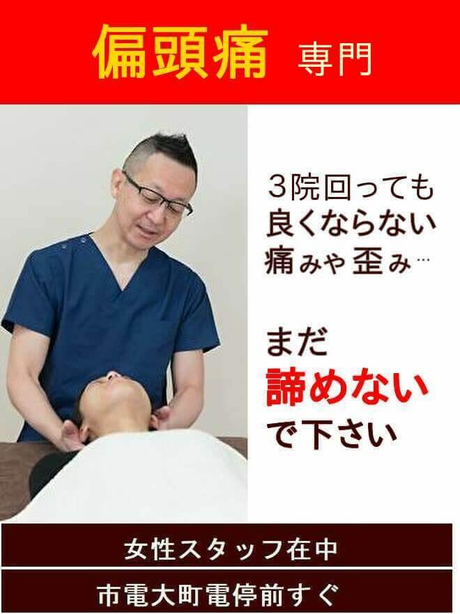 偏頭痛でお悩みの方へ 1回20分で効果を実感できる鍼と頭蓋骨矯正を受けてみませんか?